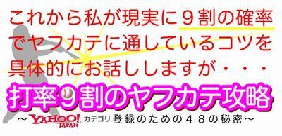 打率9割のヤフカテ攻略 MOMO 詳細 口コミ レビュー.jpg